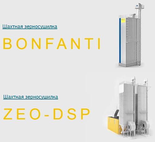 Зерносушилка Bonfanti и комплектующие к зерносушилке ДСП