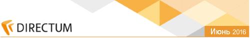 Корпоративная система электронного документооборота DIRECTUM