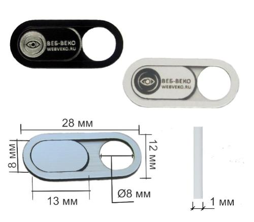 Шторка для веб камеры Веб-Веко