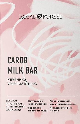 Carob Mil bar