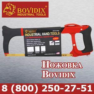 Ножовка по металлу Bovidix, код 3102015