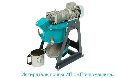 Истиратель почвы ИП 1 Почвомашина производства ООО «ВИБРОТЕХ