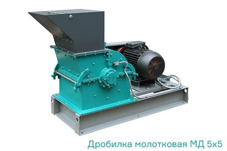 Дробилка молотковая МД 5х5 производства ООО «ВИБРОТЕХНИК»