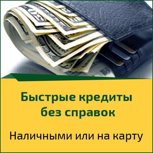 ОТЗЫВЫ КЛИЕНТОВ О МИКРОЗАЙМАХ В УКРАИНЕ - VIPCREDIT.IN.UA
